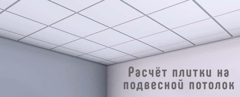 Расчет плитки на подвесной потолок