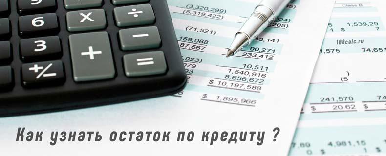 Как можно узнать остаток по кредиту? Советы