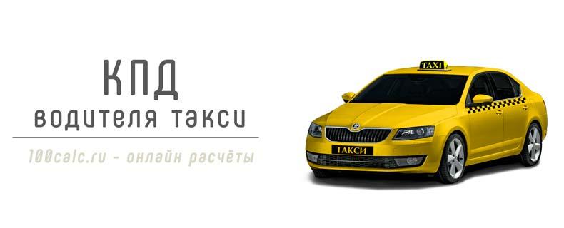 КПД водителя такси - онлайн расчёт эффективности