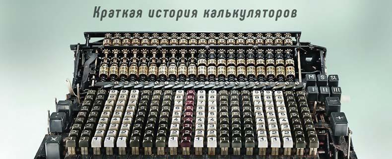 Краткая история калькуляторов