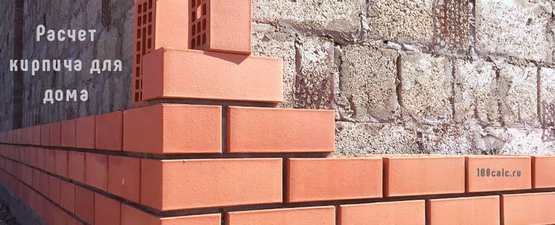 Калькулятор расчета кирпича или блоков для стен