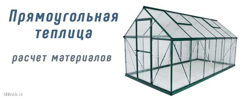 Прямоугольная теплица: расчёт материалов