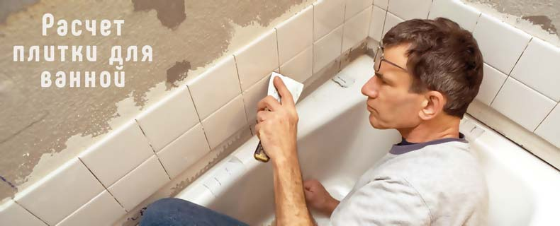 Калькулятор расчета плитки для ванной