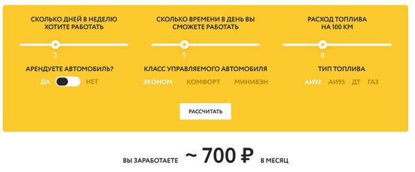 фото онлайн калькулятора для таксистов