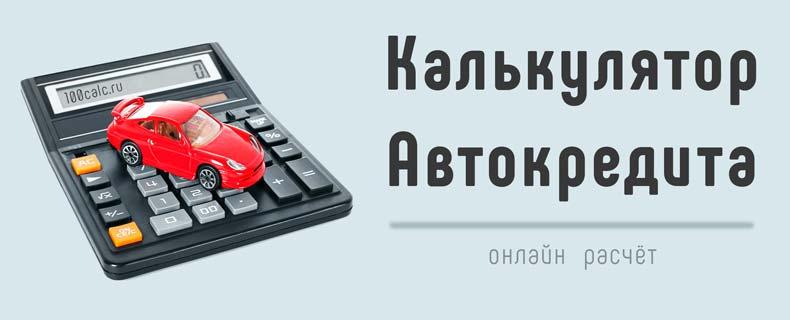 Калькулятор расчет автокредита онлайн