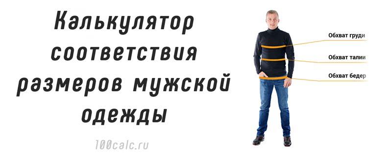 Соответствие размеров Мужской одежды в разных странах
