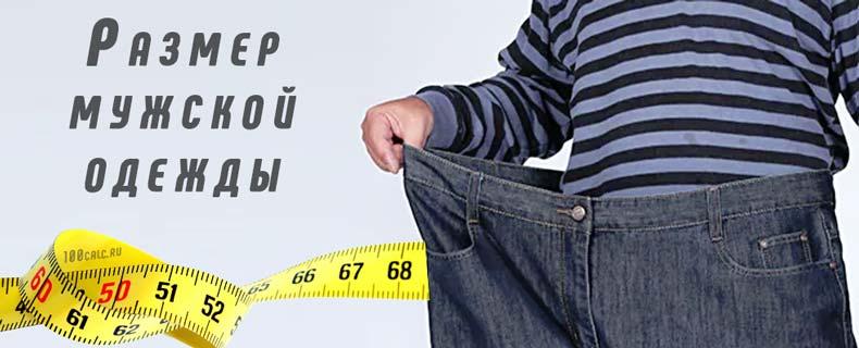 О калькуляторе определения размеров мужской одежды