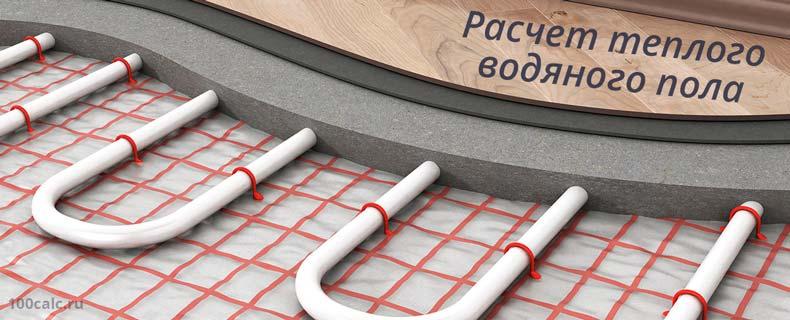 Расчет теплого водяного пола - калькулятор онлайн