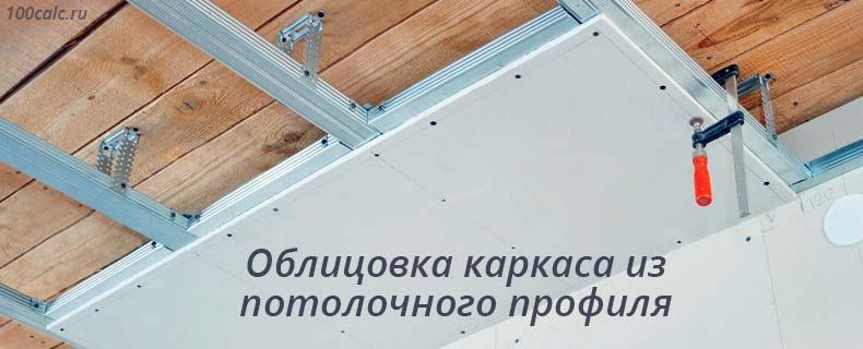 Каркас для гипсокартона из потолочного профиля