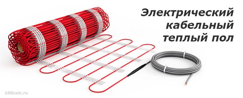 Электрический кабельный теплый пол и его расчет