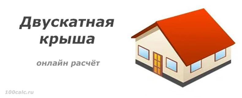 Двускатная крыша онлайн расчет