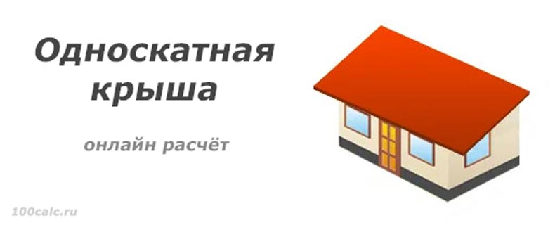 Односкатная крыша онлайн расчет