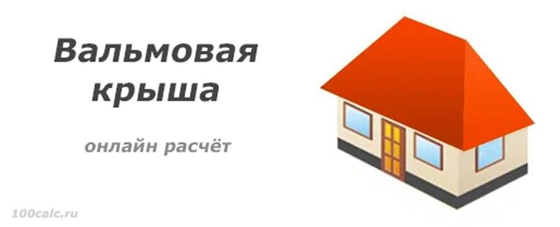 Вальмовая крыша онлайн расчет