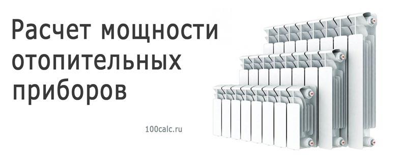 Калькулятор расчета мощности отопительных приборов