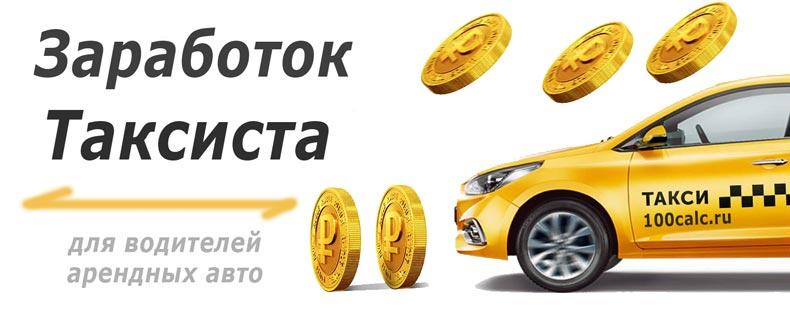 Заработок таксиста онлайн расчет