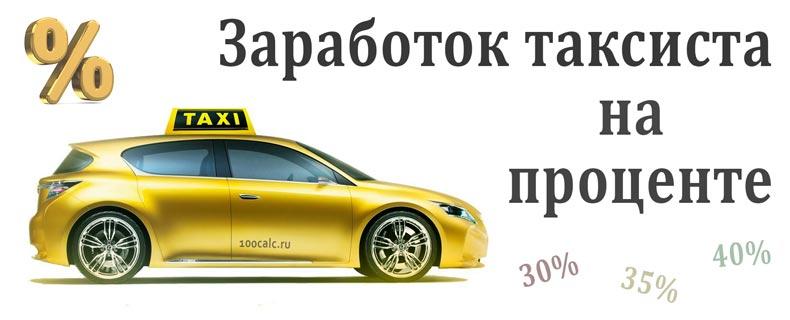 Расчёт заработка таксиста на процентах