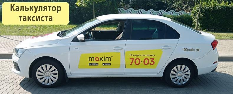 Калькулятор заработка таксиста на зарплате